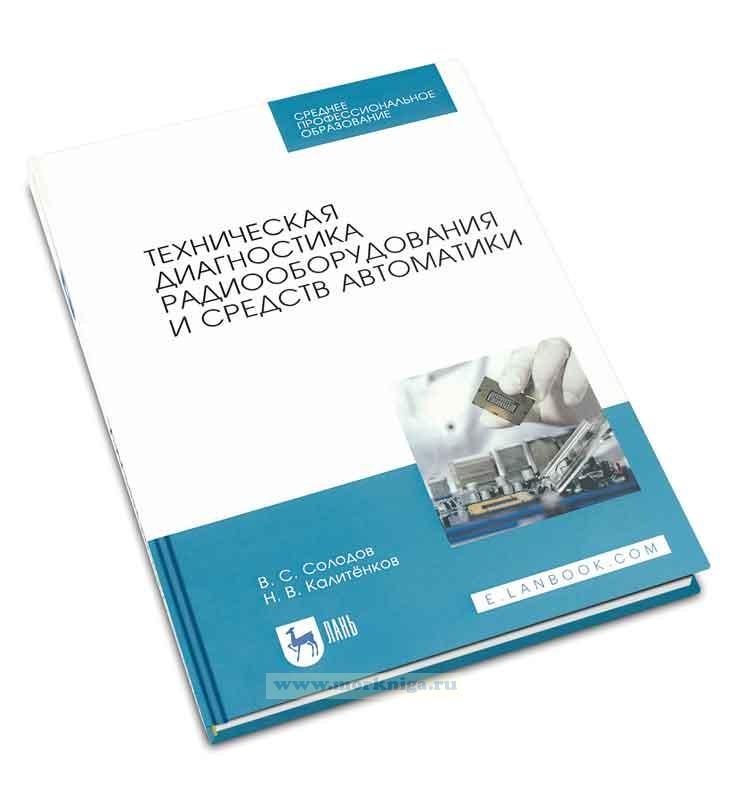 Техническая диагностика радиооборудования и средств автоматики