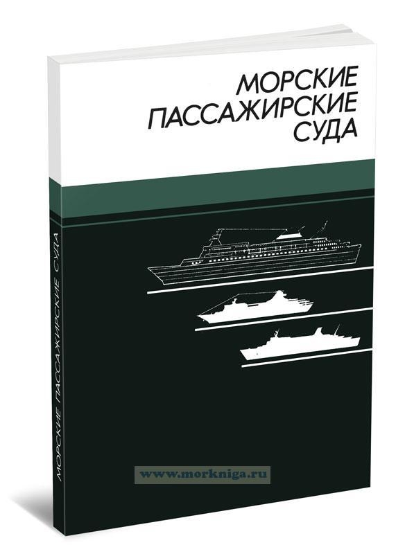 Морские пассажирские суда