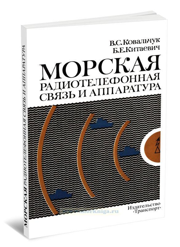 Морская радиотелефонная связь и аппаратура