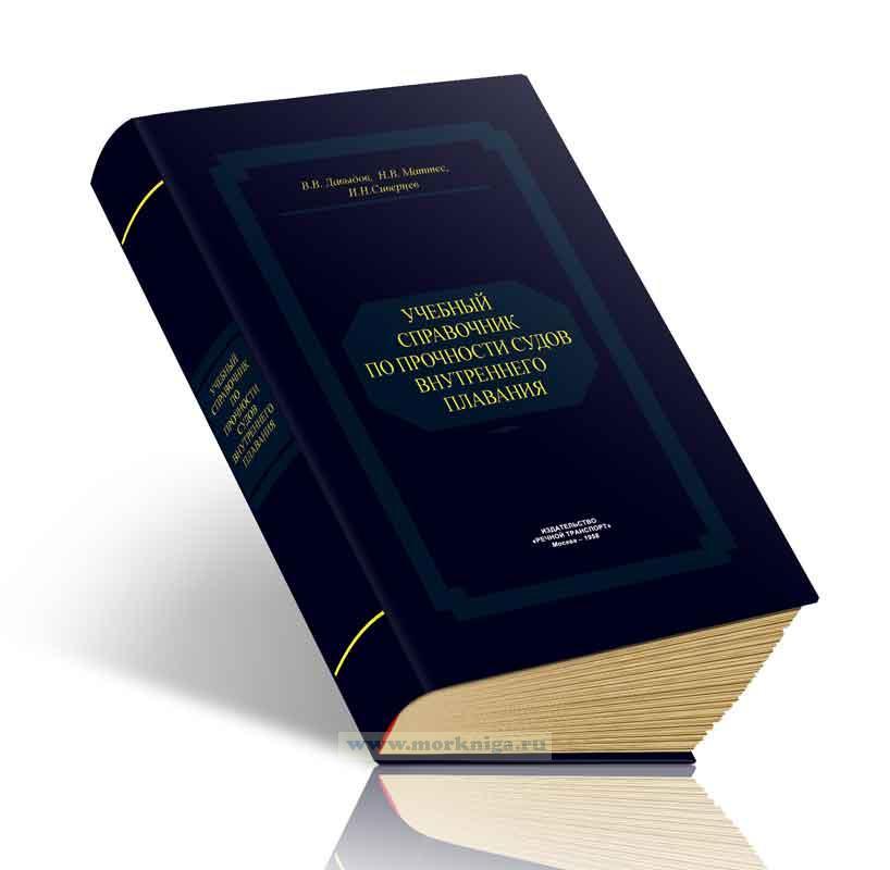 Учебный справочник по прочности судов внутреннего плавания (2-е издание)
