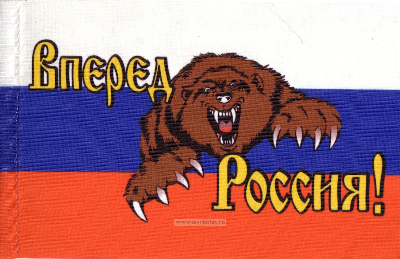 Флаг Вперед, Россия (12х18)
