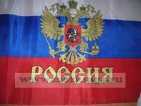 Флаг РФ (17 х 25) с гербом