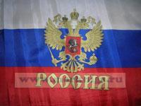 Флаг РФ (30 х 45) с символикой: надпись Россия и государственный герб РФ