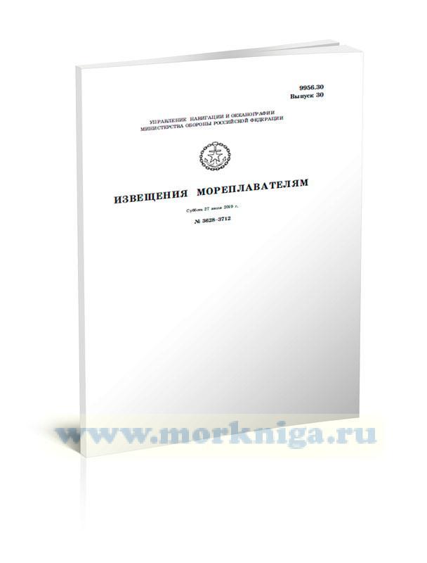 Извещения мореплавателям. Выпуск 30. № 3628-3712 (от 27 июля 2019 г.) Адм. 9956.30