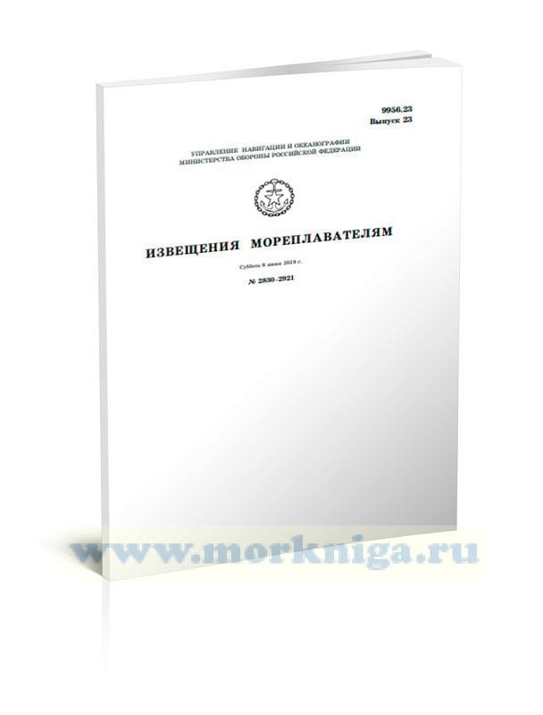 Извещения мореплавателям. Выпуск 23. № 2830-2921 (от 8 июня 2019 г.) Адм. 9956.23