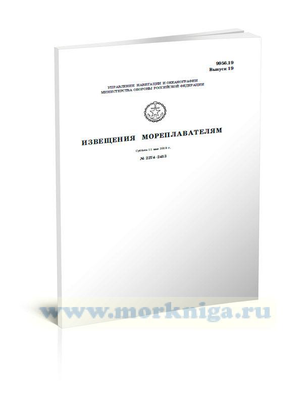 Извещения мореплавателям. Выпуск 19. № 2274-2413 (от 11 мая 2019 г.) Адм. 9956.19
