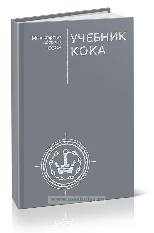 Учебник кока