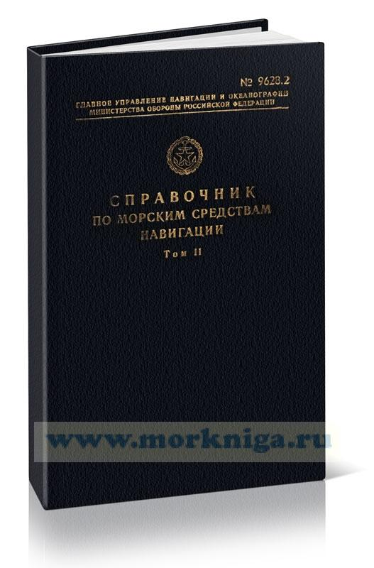Справочник по морским средствам навигации. Том II. Адм. №9628.2