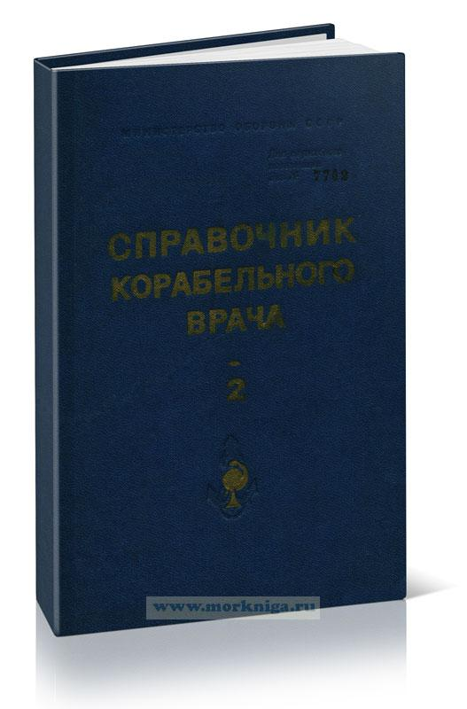 Справочник корабельного врача. Часть 2. Клиника, диагностика, лечение и профилактика заболеваний