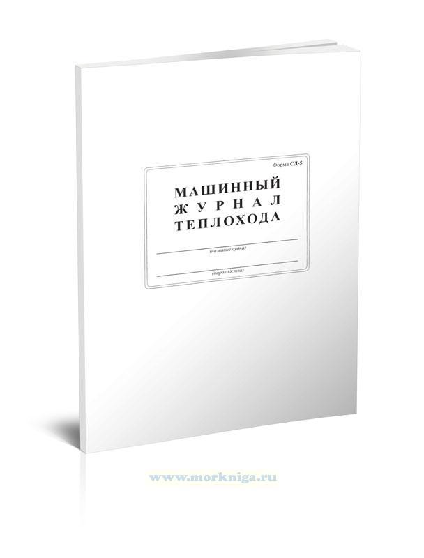 Машинный журнал теплохода (форма СД-5)