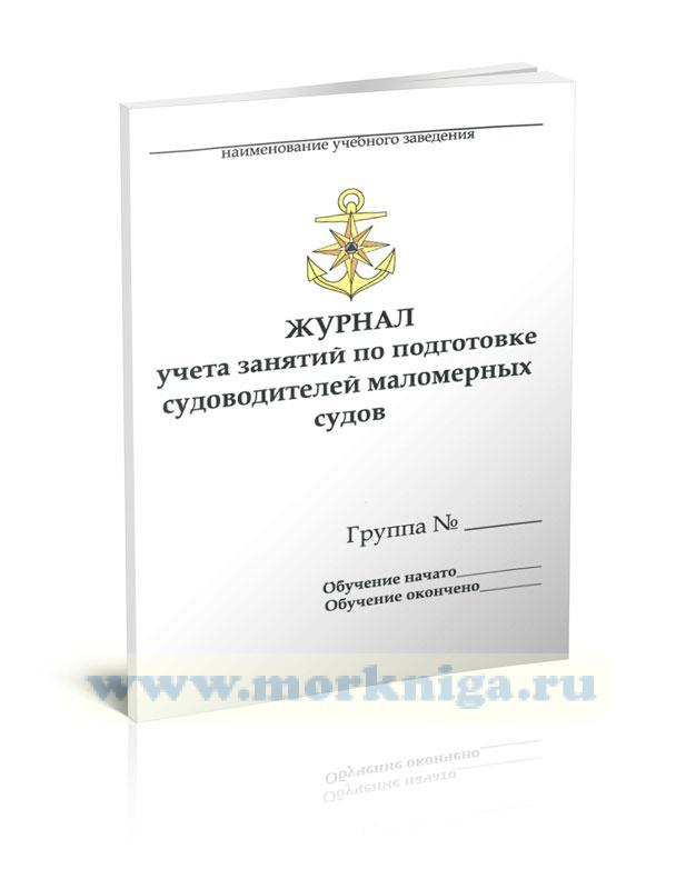 Журнал учета занятий по подготовке судоводителей маломерных судов