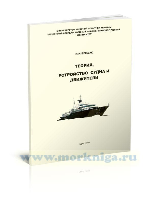 Теория, устройство судна и движители. Конспект лекций. Часть 1