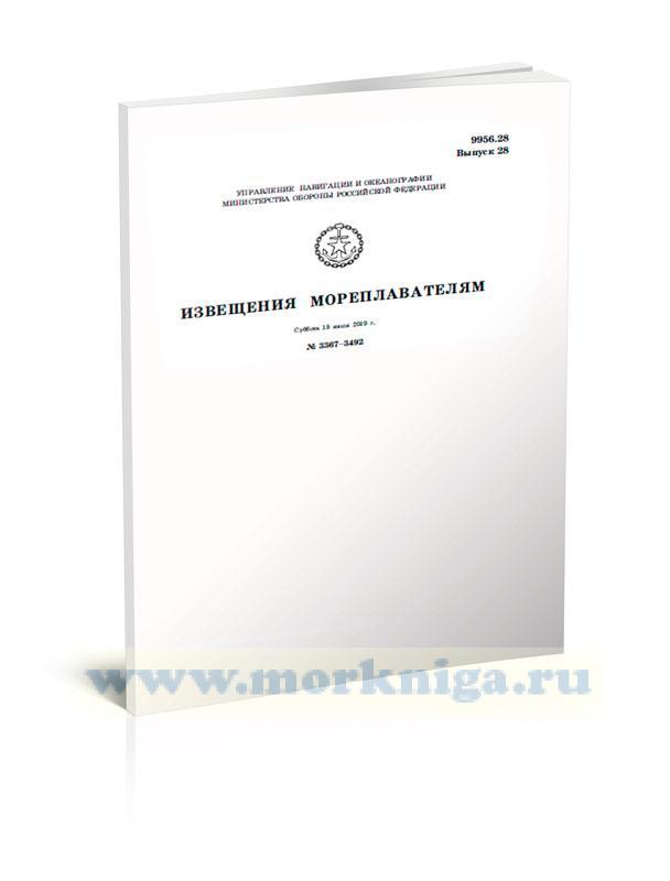 Извещения мореплавателям. Выпуск 28. № 3367-3492 (от 13 июля 2019 г.) Адм. 9956.28