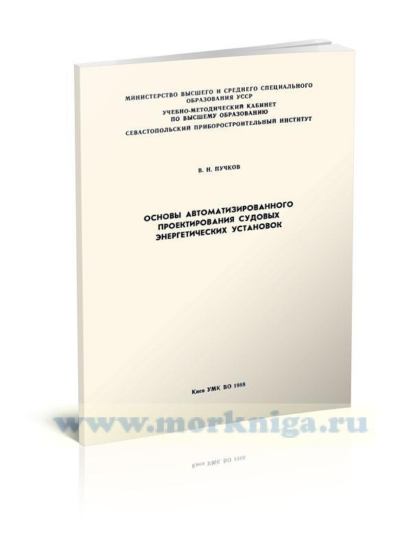 Основы автоматизированного проектирования судовых энергетических установок