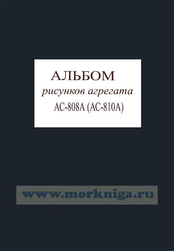 Альбом рисунков агрегата АС-808А (АС-810А)