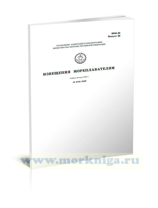 Извещения мореплавателям. Выпуск 26. № 3145-3249 (от 29 июня 2019 г.) Адм. 9956.26