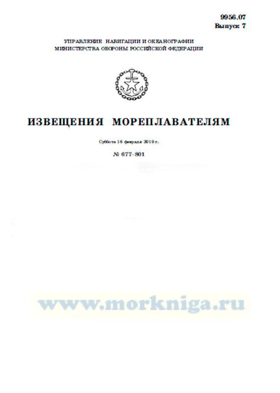 Извещения мореплавателям. Выпуск 7. № 677-801 (от 16 февраля 2019 г.) Адм. 9956.07