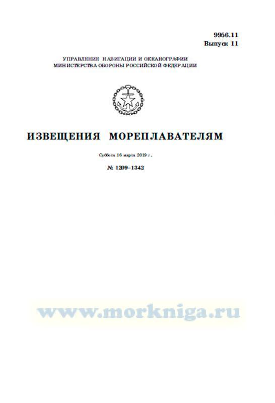 Извещения мореплавателям. Выпуск 11. № 1209-1342 (от 16 марта 2019 г.) Адм. 9956.11