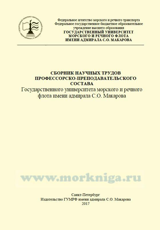 Сборник научных трудов профессорско-преподавательского состава