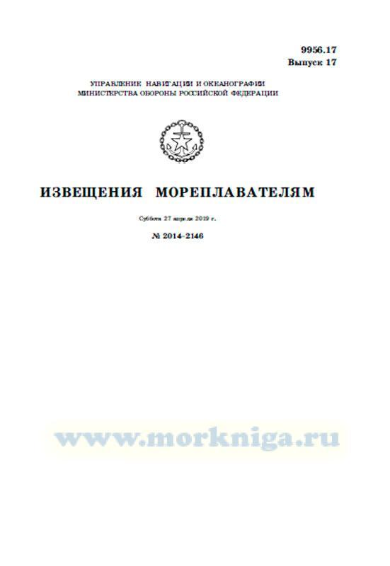 Извещения мореплавателям. Выпуск 17. № 2014-2146 (от 27 апреля 2019 г.) Адм. 9956.17