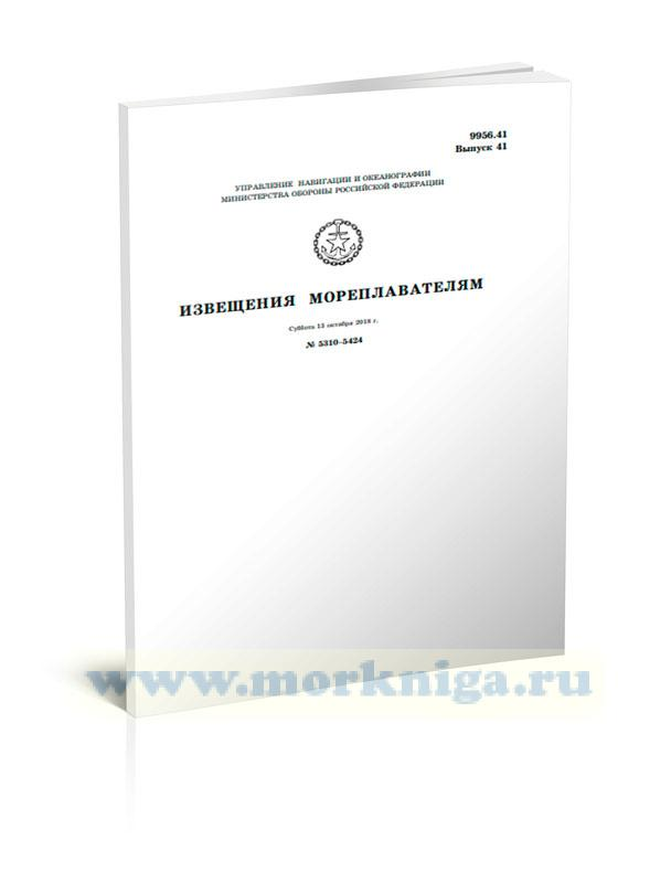 Извещения мореплавателям. Выпуск 41. № 5310-5424 (от 13 октября 2018 г.) Адм. 9956.41