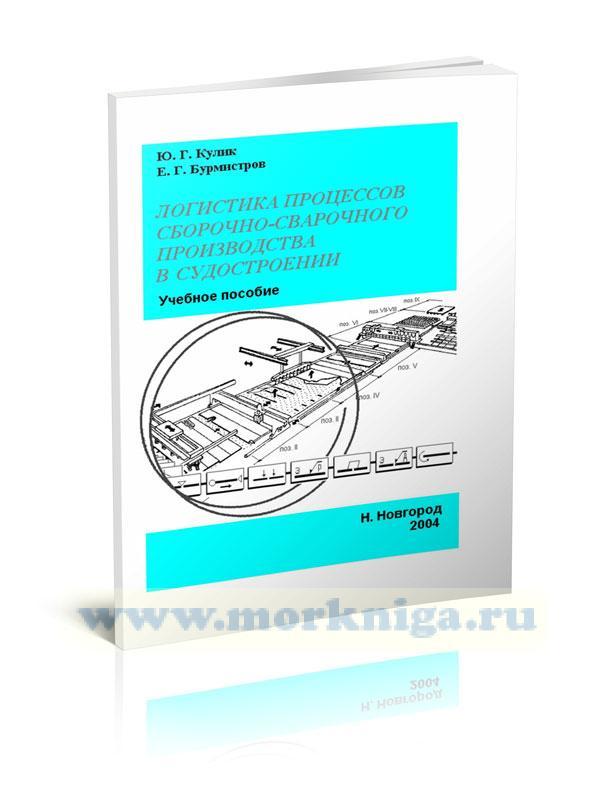 Логистика процессов сборочно-сварочного производства в судостроении
