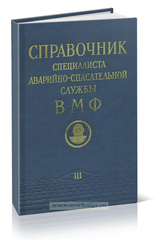 Справочник специалиста аварийно-спасательной службы ВМФ. Часть 3