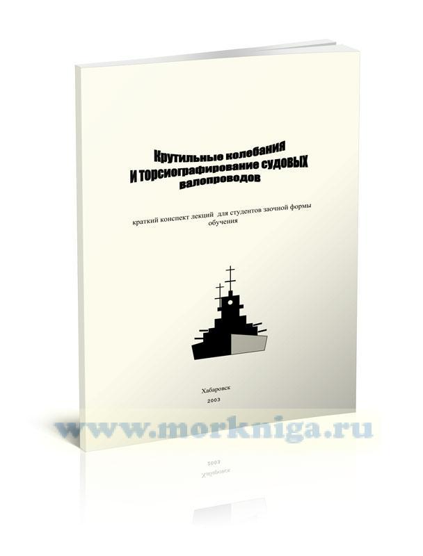 Крутильные колебания и торсиографирование судовых валопроводов