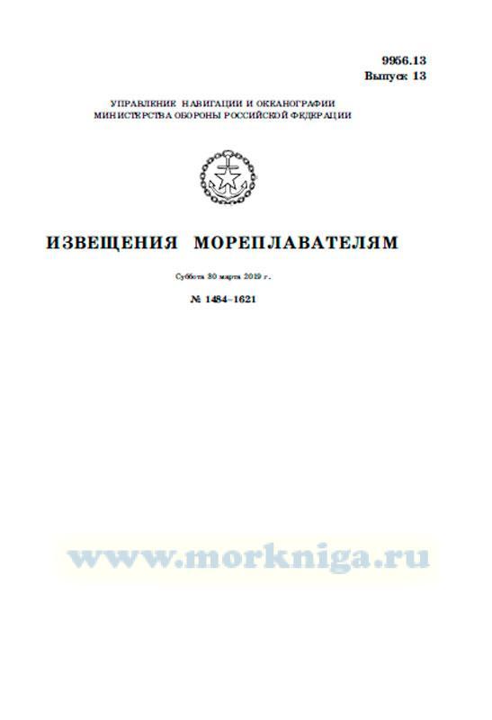 Извещения мореплавателям. Выпуск 13. № 1484-1621 (от 30 марта 2019 г.) Адм. 9956.13