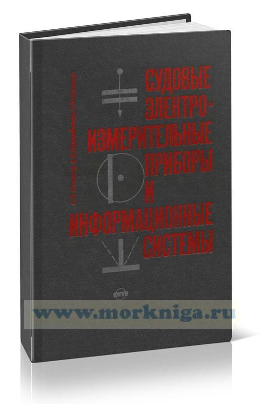 Судовые электроизмерительные приборы и информационные системы