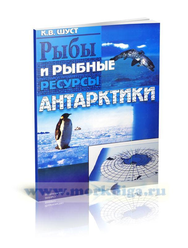 Рыбы и рыбные ресурсы Антарктики