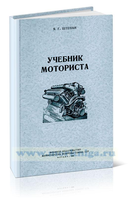 Учебник моториста