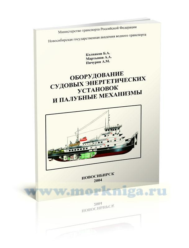 Оборудование судовых энергетических установок и палубные механизмы