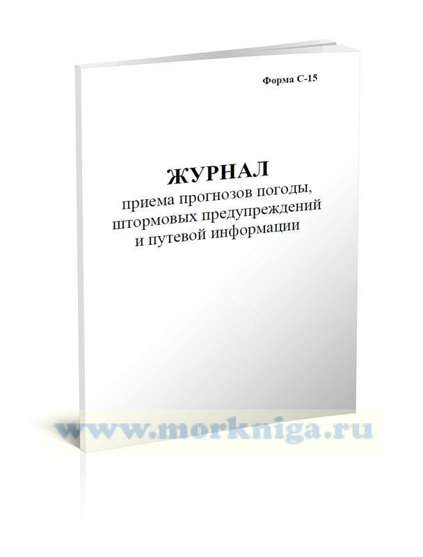 Журнал приема прогнозов погоды, штормовых предупреждений и путевой информации (форма С-15)