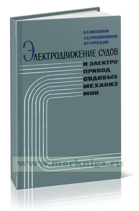 Электродвижение судов и элетропривод судовых механизмов
