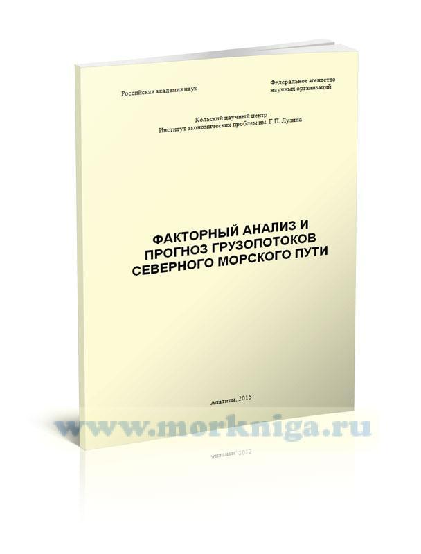 Факторный анализ и прогноз грузопотоков северного морского пути