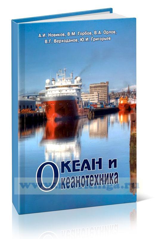 Океан и океанотехника