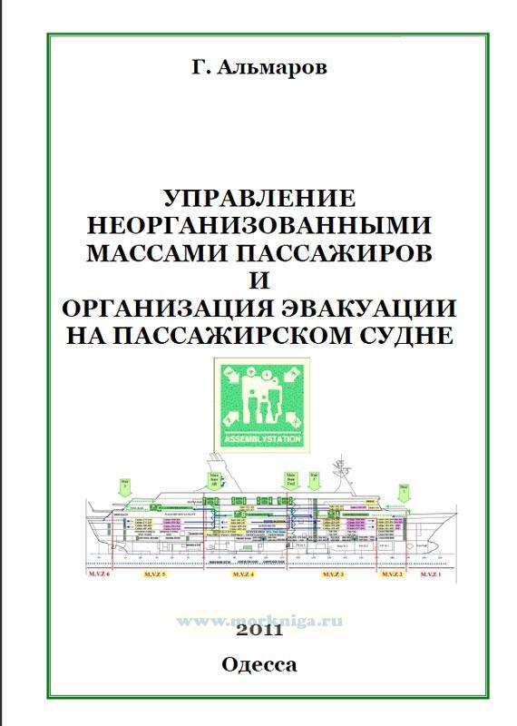 Управление неорганизованными массами пассажиров и организация эвакуации на пассажирском судне