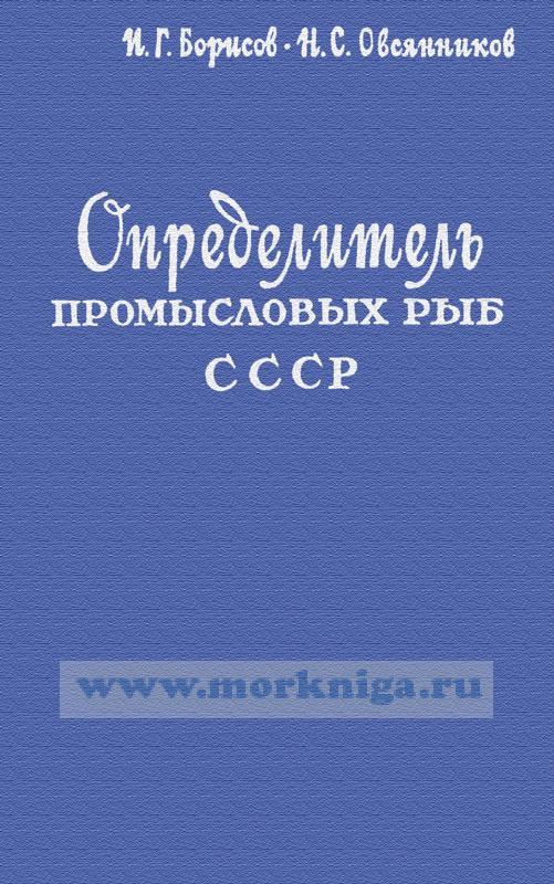 Определитель промысловых рыб СССР