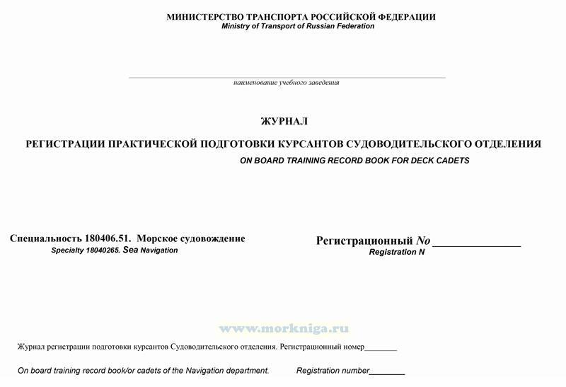 Журнал регистрации практической подготовки курсанта-судоводителя