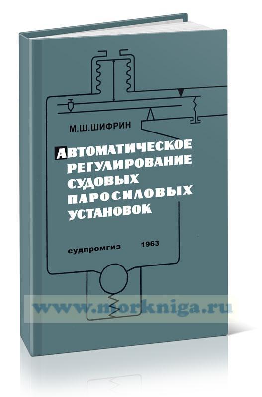 Автоматическое регулирование судовых паросиловых установок