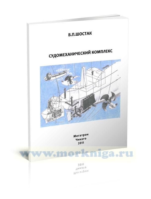 Судомеханический комплекс