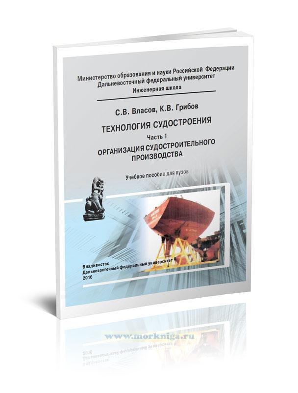 Технология судостроения. Часть 1. Организация судостроительного производства