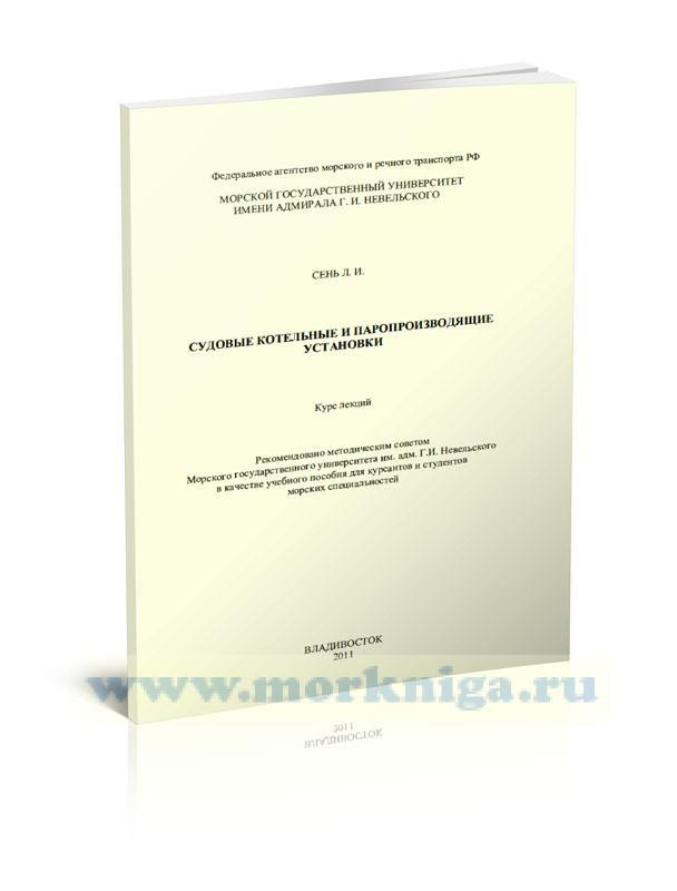 Судовые котельные и паропроизводящие установки