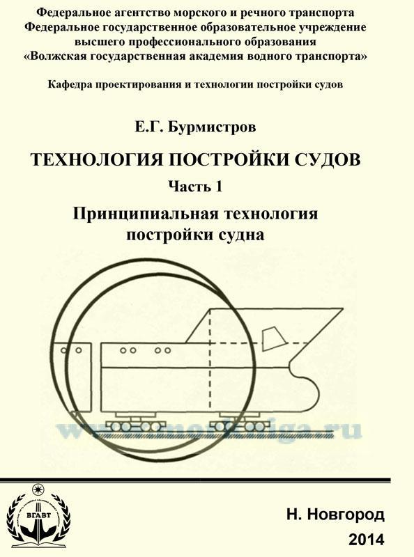 Технология постройки судов. Часть 1. Принципиальная технология постройки судна