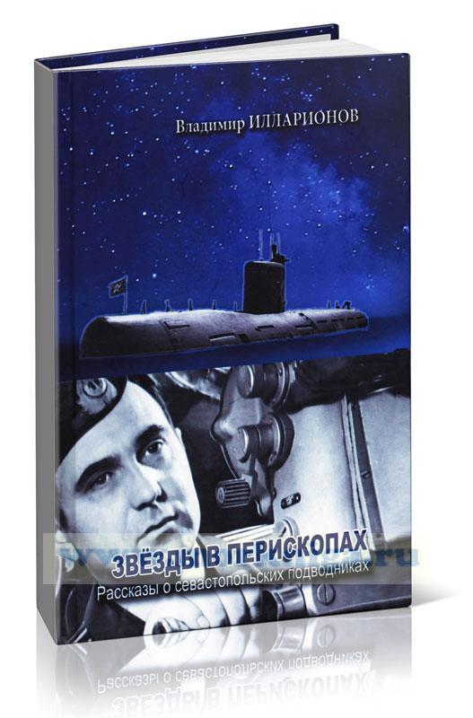 Звезды в перископах. Рассказы о севастопольских подводниках