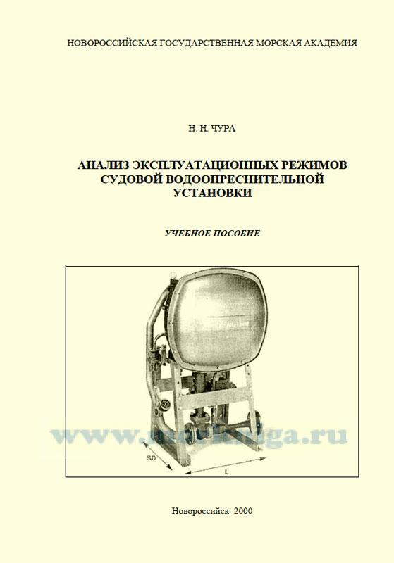 Анализ эксплуатационных режимов  судовой водоопреснительной  установки