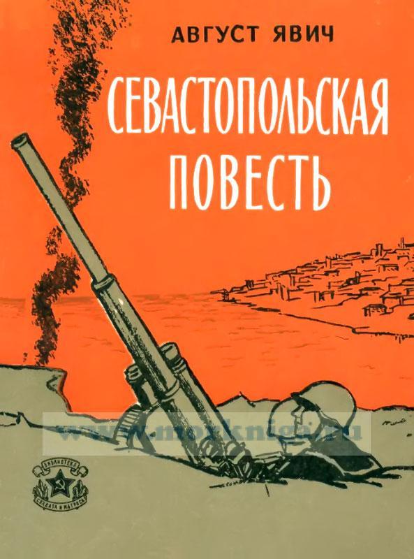 Севастопольская повесть