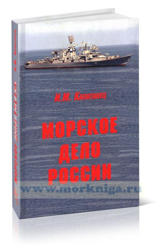 Морское дело России
