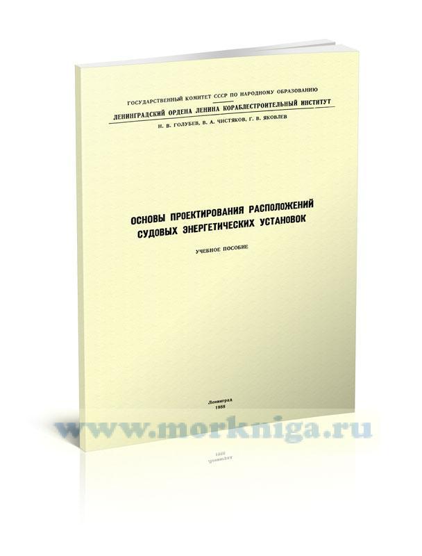 Основы проектирования расположений судовых энергетических установок